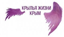 Компания Китстон Групп приняла участие в благотворительном проекте Фонда  «Крылья Жизни» - «Ме