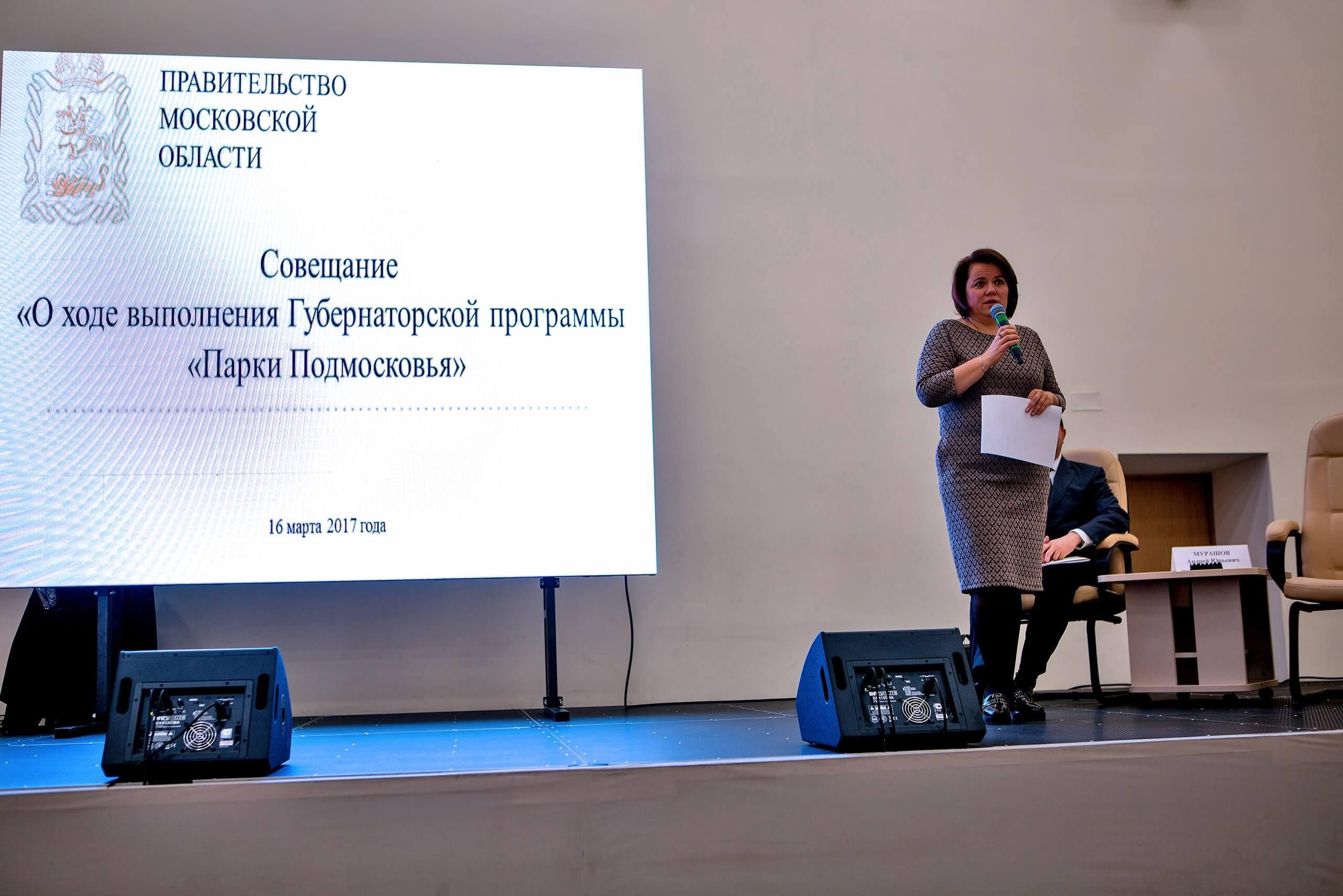 Парки Подмосковья3